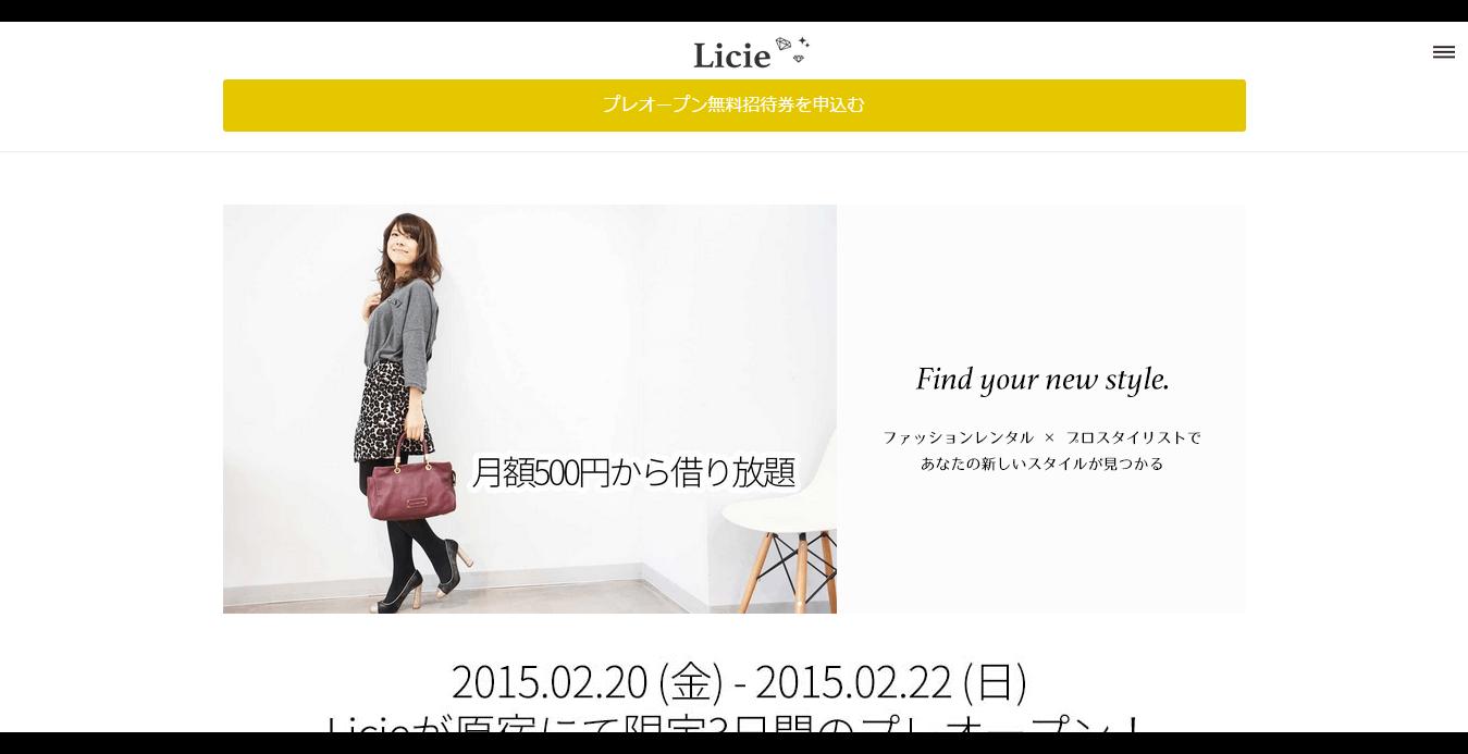 Licie   500円で借り放題!ファッションレンタルサービス
