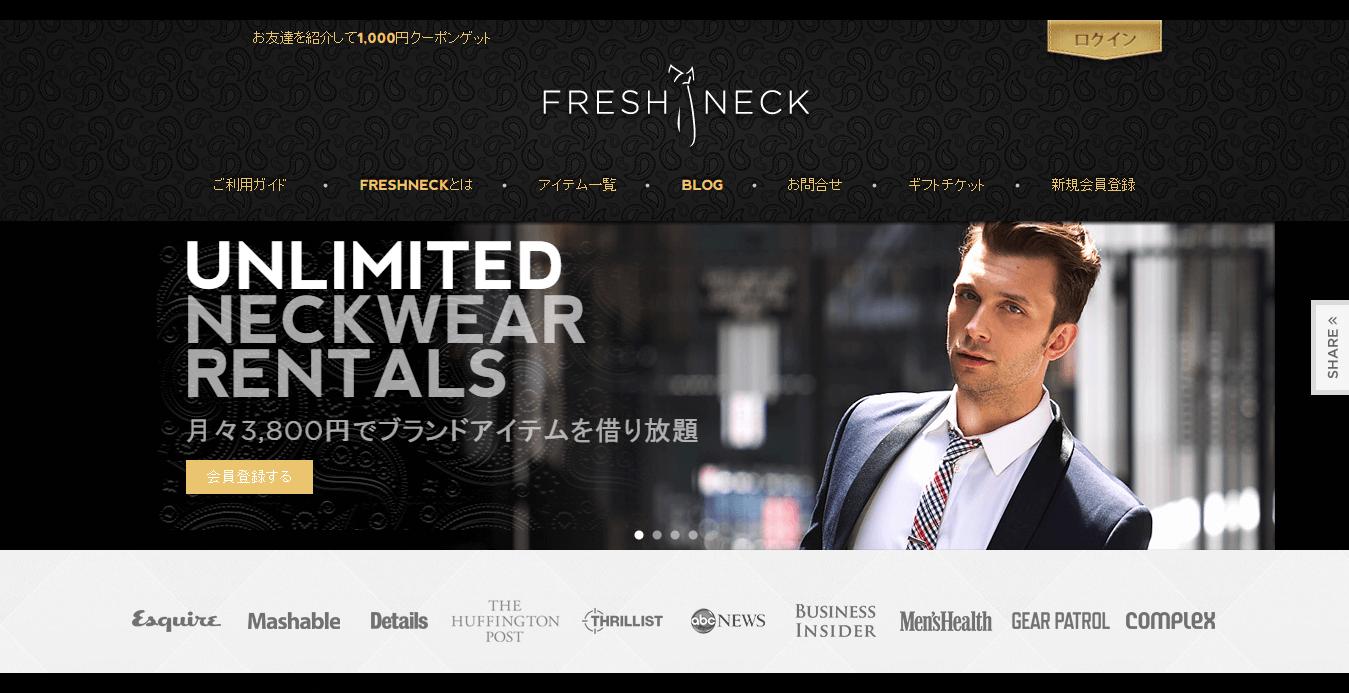 FreshNeck – 'Choose. Wear. Exchange.' ~選んで、身に着けて、交換する~