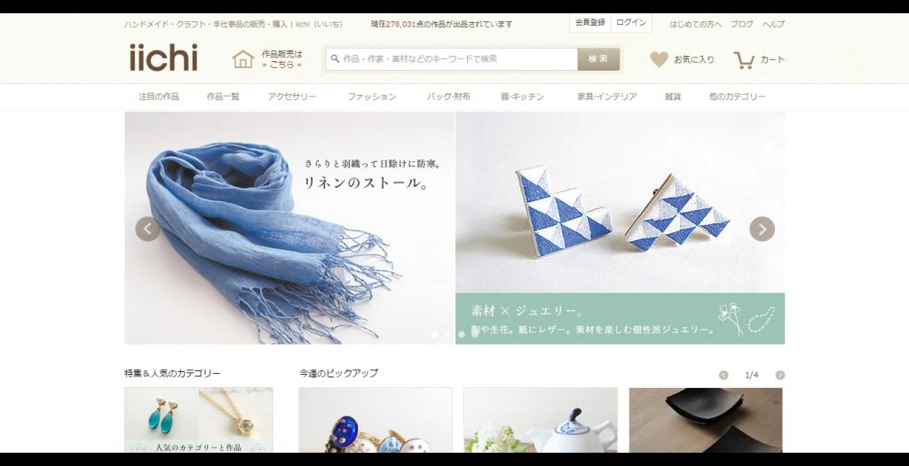 iichi(いいち)  ハンドメイド・クラフト・手仕事品の販売・購入