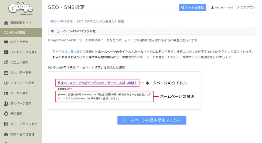 FireShot Capture 41 - グーペ 管理画面 - https___admin.goope.jp_attracting_meta