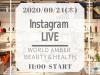【2020年9月24日(木)11時~】WORLD AMBER BEAUTY&HEALTHの展示会をインスタライブでお届けします!