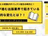 【9月30日(水)15:00~出版社×SDオンラインイベント】出版社と小売業がダイレクト取引の時代に! DXが進む出版業界で起きている画期的な変化とは?!