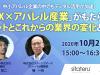 【10月2日(金)15時~シタテル×SDオンラインイベント開催】中小企業の中でもデジタル活用が加速! 「DX×アパレル産業」がもたらすメリットとこれからの業界の変化とは?