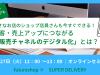 【10月27日(火)12:00~オンライン開催】小さなお店のショップ店員さんも今すぐできる!集客・売上アップにつながる「販売チャネルのデジタル化」とは?