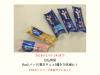 クリスマスにぴったり!日仏貿易「Baci(バッチ)贅沢チョコレート5種」をSNSキャンペーン参加の70名様にプレゼントします。