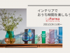 【2021年2月26日(金)11時00分~】La Forma Japan(ラフォーマジャパン)「おうち時間をもっと楽しもう!インテリアの楽しみ方を語り合う」をYouTubeでライブ配信します!
