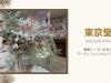 【2021年2月16日(火)15時00分頃~】東京堂「春夏シーズンを彩るアーティフィシャルフラワー」をYouTubeでライブ配信します!