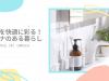 【2021年4月1日(木)15時00分~】マーナ「生活を快適に彩るマーナのある暮らし」をYouTubeでライブ配信します!