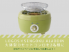 ソロキャンプデビューも一人焼肉もこれでOK!LOGOS×Sengoku Aladdin「火鉢型カセットコンロ」をSNSキャンペーン参加の2名様にプレゼントします。