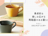 【2021年4月27日(火)11時00分~】アイトー「食卓を彩る楽しみが広がる陶磁器のある暮らし」をYouTubeライブ配信でご紹介します!