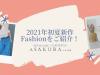 【2021年4月7日(水)16時00分~】アサクラ ウップス事業部/キュリ事業部「初夏ファッションも楽しみつくす!2021年新作アイテムをご紹介」をYouTubeでライブ配信します!