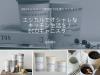 「エシカルでオシャレなキッチン生活を!」志成販売のECOキャニスター2種セットをSNSキャンペーンに参加の10名様にプレゼントします。
