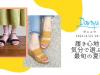 【2021年4月21日(水)14時00分~】ダニュウ「履き心地と気分で選ぶ!旬の夏靴」をYouTubeライブ配信でご紹介します!