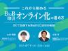 【2021年4月14日(水)15:00~】これから始めるBtoB取引オンライン化の進め方~DXで加速する卸のEC提案!成功の秘訣~(Webセミナー)