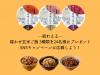 「美味しく健康的な食事を!」結わえる「寝かせ玄米ごはん」3種をSNSキャンペーンに参加の24名様にプレゼントします。