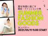 【2021年5月11日(火)11時00分~】センバドー「夏を快適に過ごすファッション小物&雑貨」をYouTubeライブ配信でご紹介します!