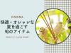 【2021年7月1日(木)14時30分~】キシマ「快適・オシャレな夏を過ごす!旬のアイテム」YouTubeライブ配信でご紹介します!