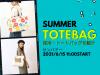 【2021年6月15日(火)11時00分~】センバドー「夏に向けて提案強化したい!保冷バッグ・トートバッグ」をYouTubeライブ配信でご紹介します!