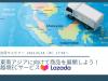 【2021年6月24日(木)17時00分~】Lazada(ラザダ)「東南アジアに向けて商品を展開しよう!越境ECサービスLazada」をYouTubeライブ配信でご紹介します!