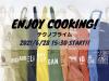 【2021年6月28日(月)15時30分~】テクノプライム「Enjoy Cooking!DIY!毎日が楽しくなるエプロン」をYouTubeライブ配信でご紹介します!