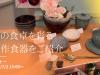 【2021年7月2日(金)13時00分~】アイトー「旬の食卓を彩る!新作の食器」をYouTubeライブ配信でご紹介します!