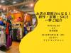 【2021年6月21日(月)15時30分~】アミナコレクション「世界中の魅力的な商品が集合!売り場の即戦力アイテム」をYouTubeライブ配信でご紹介します!
