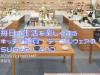 【2021年6月22日(火)11時00分~】逸品社「毎日の生活を楽しくするキッチン雑貨・テーブルウェアのSUGAR LAND」YouTubeライブ配信でご紹介します!
