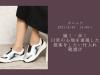 【2021年6月30日(水)14時00分~】ダニュウ「履く・歩く 日常の心地を重視した提案をしたい!仕入れ靴選び」YouTubeライブ配信でご紹介します!