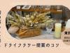 【2021年7月15日(木)15時00分~】東京堂「旬の暮らしを彩る空間に取り入れたい!ドライフラワー提案のコツ」YouTubeライブ配信でご紹介します!