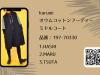 秋冬シーズンの立ち上げに提案したい!実力派ミセス服がそろう「サンロマン」