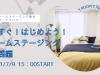 【2021年7月9日(金)15時00分~】日本ホームステージング協会「不動産業界で話題!物件契約スピードが変わる!ホームステージングを導入しよう」をYouTubeライブ配信でご紹介します!