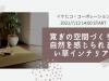 【2021年7月12日(月)14時00分~】イケヒコ・コーポレーション「寛ぎの空間づくり!自然を感じられる…い草インテリア」YouTubeライブ配信でご紹介します!