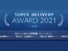 <<応募締め切り迫る!本日中まで>>取引先企業を応援して「SDポイント」を110名様にプレゼント!満足度の高い出展企業を選出する「SDアワード2021 vol2」を開催!
