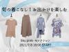 【2021年7月8日(木)16時00分~】SKY pink/セレクション「旬の着こなし!お出かけを楽しむファッション」をYouTubeライブ配信でご紹介します!