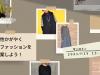 【2021年7月13日(火)15時00分~】サンロマン「個性のかがやく秋ファッションを提案しよう!新作商品」YouTubeライブ配信でご紹介します!