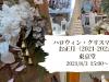 【2021年8月3日(火)15時00分~】東京堂「今年のトレンド情報をお届け!ハロウィン・クリスマス・お正月」YouTubeライブ配信でご紹介します!