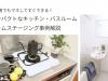 【ホームステージング事例】初心者でもできる!ワンルームのコンパクトなキッチン・バス向けのお手軽ホームステージング