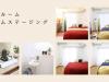 1Kワンルームをまるごとホームステージング!部屋別・予算別に初心者でもすぐマネできる事例集