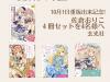 佐倉おりこ著書「メルヘンでかわいい書籍4冊セット」をSNSキャンペーン参加の4名様にプレゼントします。
